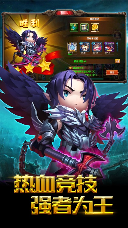 兽人争霸-英雄荣耀全民PK screenshot-4