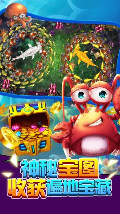 街机电玩城·捕鱼-欢乐真人捕鱼机游戏 screenshot-3