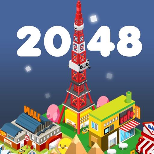2048 放置シティ
