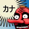 TenguGo Kana Hiragana Katakana - iPhoneアプリ