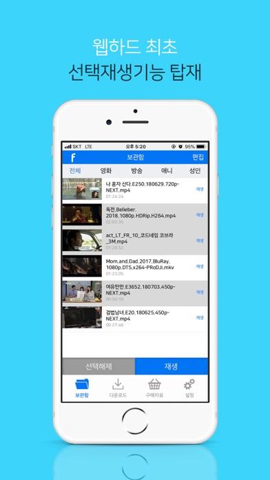 파일투어 - 동영상 다운로드 [ 영화,드라마,애니 ] for Windows