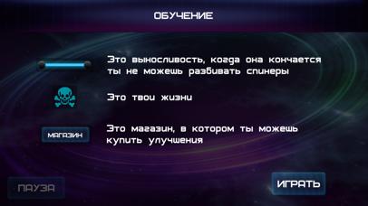 Spinner Ninja Скриншоты6
