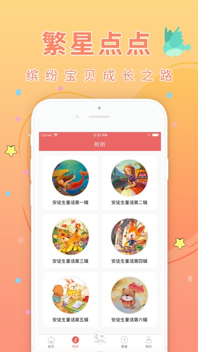 Download 安徒生童话 for Android