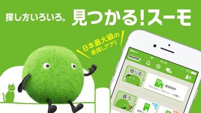 お部屋探しはSUUMO(スーモ)不動産 検索アプリ ScreenShot0