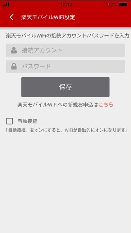 楽天モバイル SIMアプリ screenshot-7