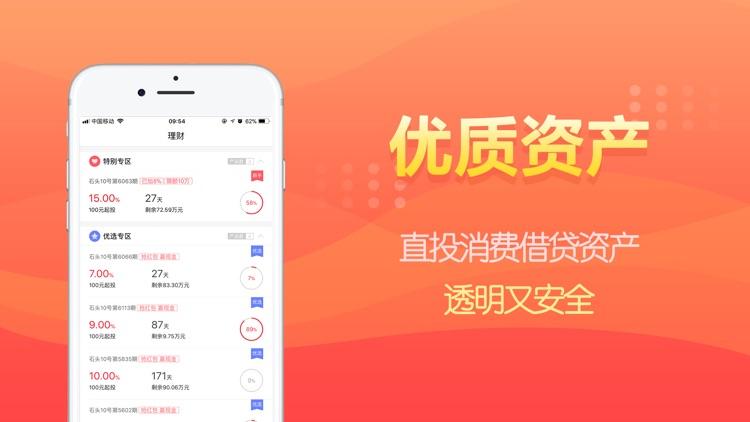 石头理财—活期理财金融理财投资APP screenshot-3