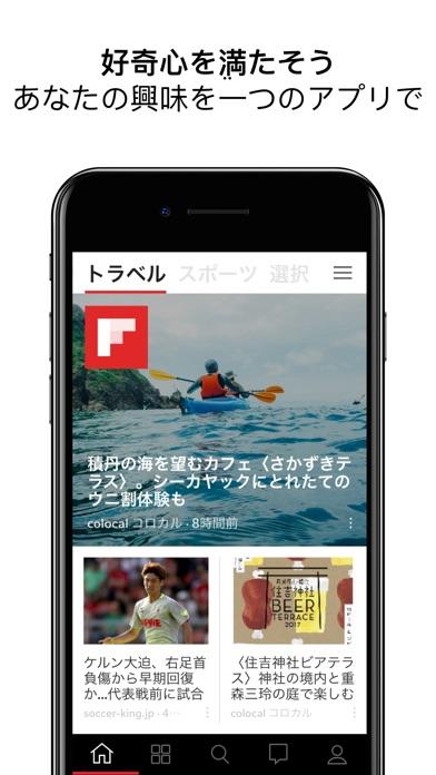 Flipboard ScreenShot0