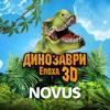 Динозаври - Епоха NOVUS 3D