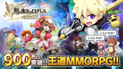 剣と魔法のログレス いにしえの女神-本格MMO・RPGスクリーンショット