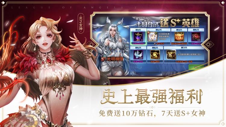 女神联盟2-七天领极品女神 激战赢全球荣耀 screenshot-4
