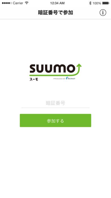 SUUMO重要事項説明オンライン - 窓用