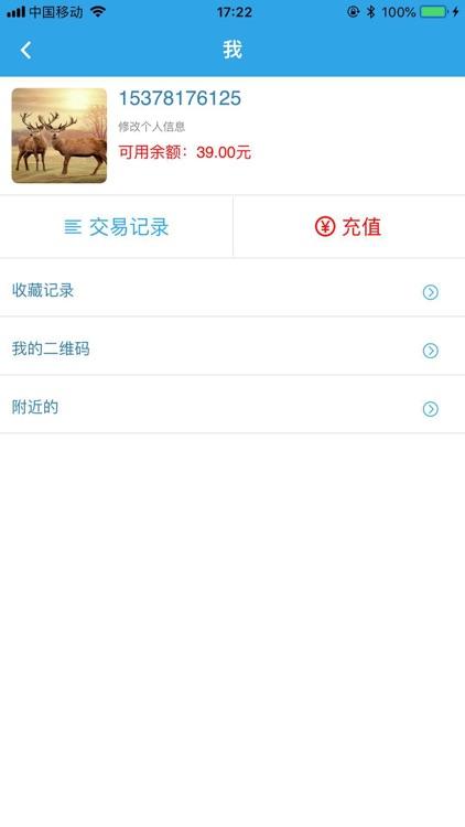 优优充电 screenshot-4