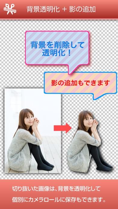 合成写真 合成スタジオ-写真の合成と背景透過画像を作成スクリーンショット3