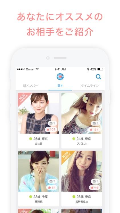 Omiai-安心な出会いの恋活・婚活マッチングアプリ