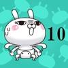 ひとえうさぎ10(つっこみ編)
