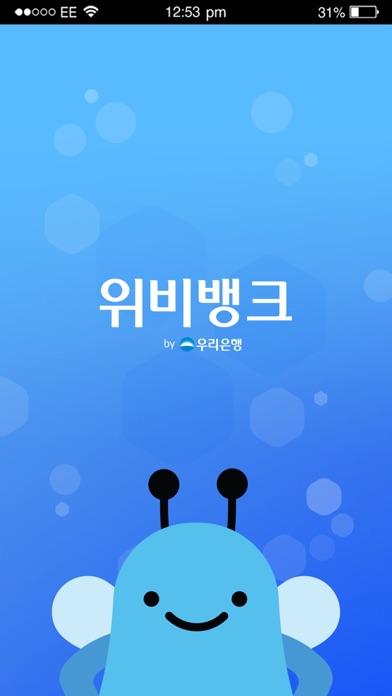 위비뱅크 by 우리은행 for Windows