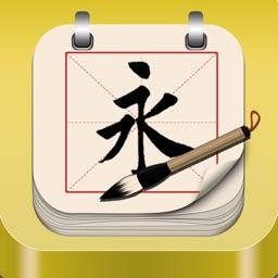 书法家(欧体)—毛笔书法,欧体毛笔书法,书法大全,毛笔字