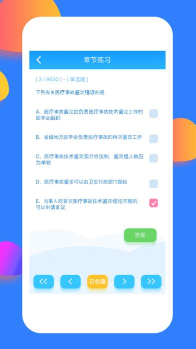 考试通 —— 执业助理医师资格 screenshot 4