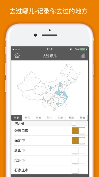 Visited China Map - Where you have been in China screenshot-0