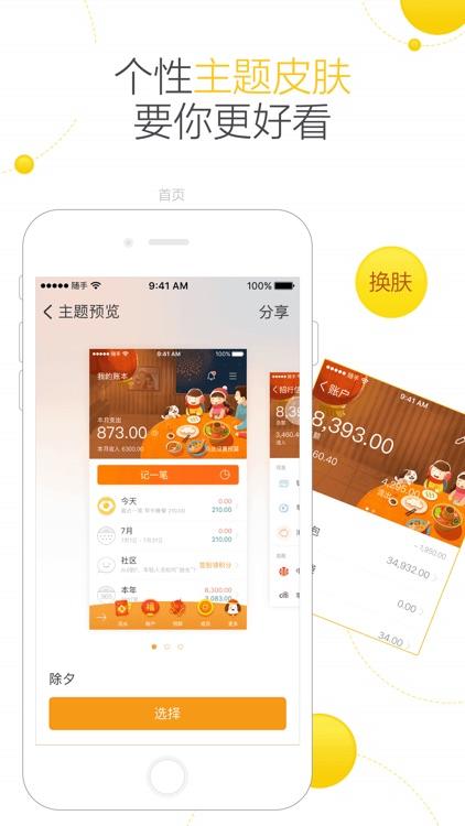 随手记-最专业的记账财务管家 screenshot-3