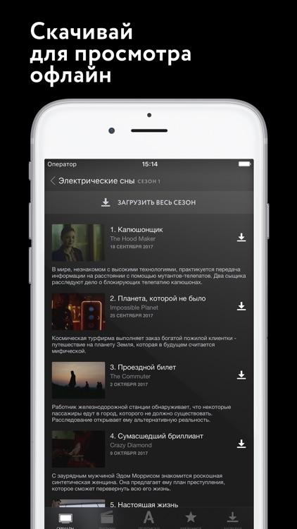 Amediateka screenshot-3