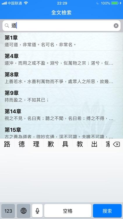 易搜道德經 screenshot-3