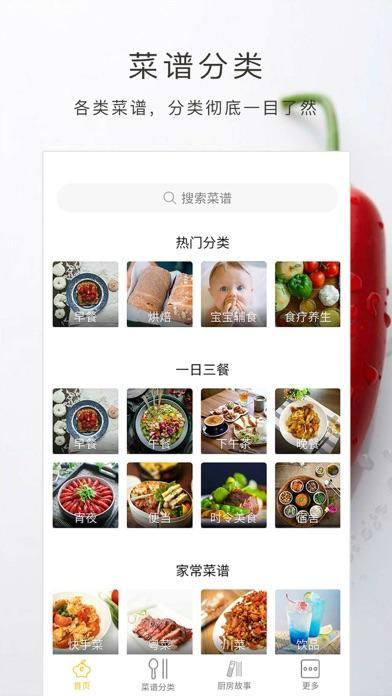 湘菜菜谱大全-家常菜海鲜美食街 screenshot