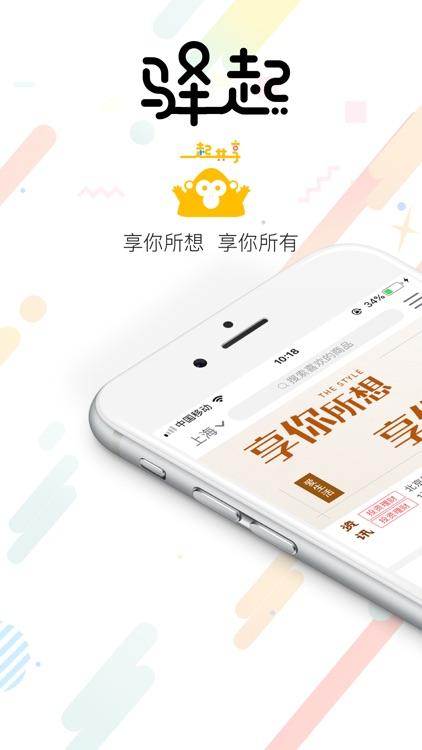 驿起 screenshot-0