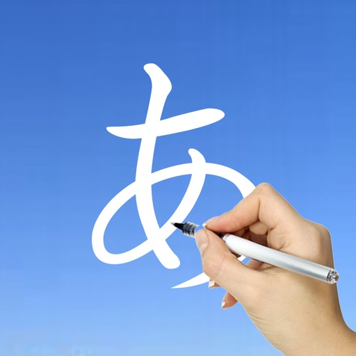 Japanese Kanji Writing
