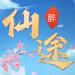 13.醉仙途-情侣双修古风仙侠手游