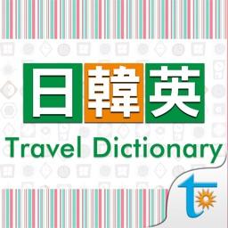 J-K-E Travel Talk Dictionary