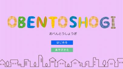 お弁当将棋 screenshot 1