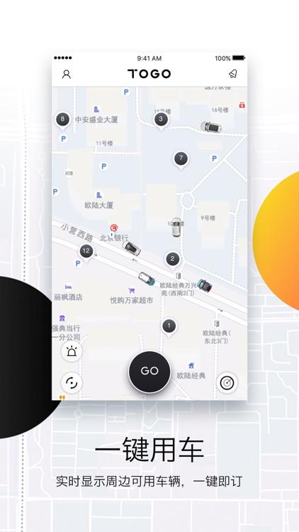 TOGO 途歌 - 共享汽车,来趣GO自由 screenshot-3