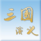 三國演義 icon