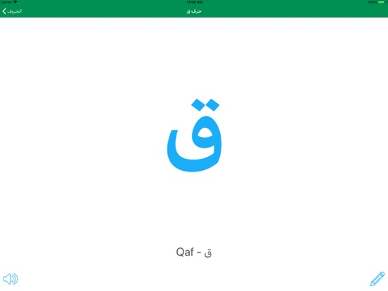 تعليم وكتابة الحروف العربية screenshot 8