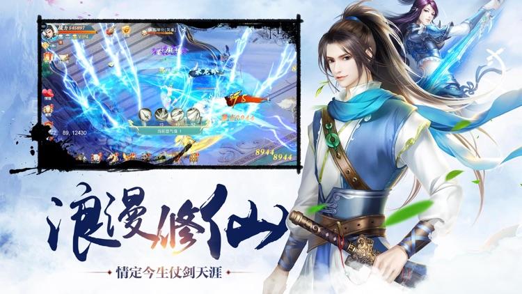 灵剑修仙诀-全民仙侠动作手游 screenshot-3