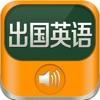 出国旅行英语 - 英汉互译词典日常听力 - iPhoneアプリ