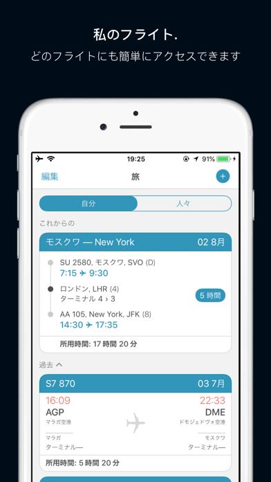App in the Air ScreenShot0
