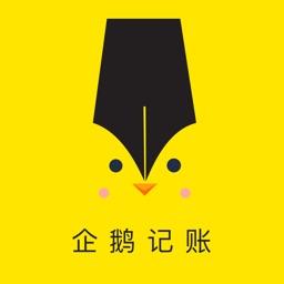 企鹅记账-极简随手记账app