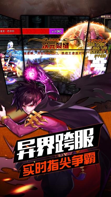地の城觉醒-经典地城格斗手游 screenshot-4