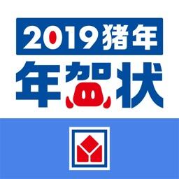 ヤマダプリント年賀状 2019 スマホで年賀注文