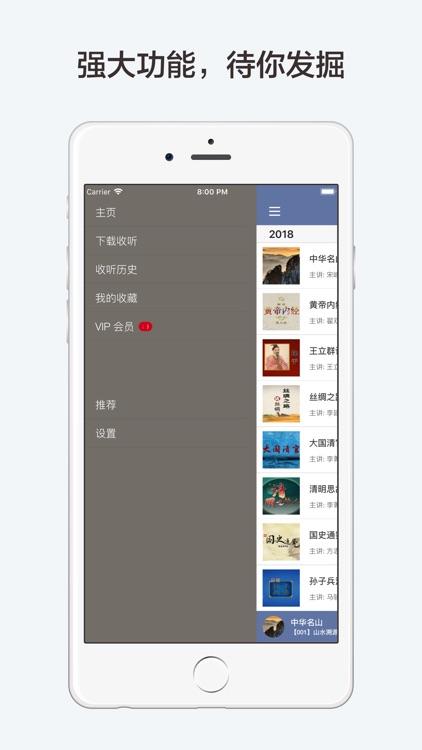 百家讲坛【有声全集】 screenshot-4