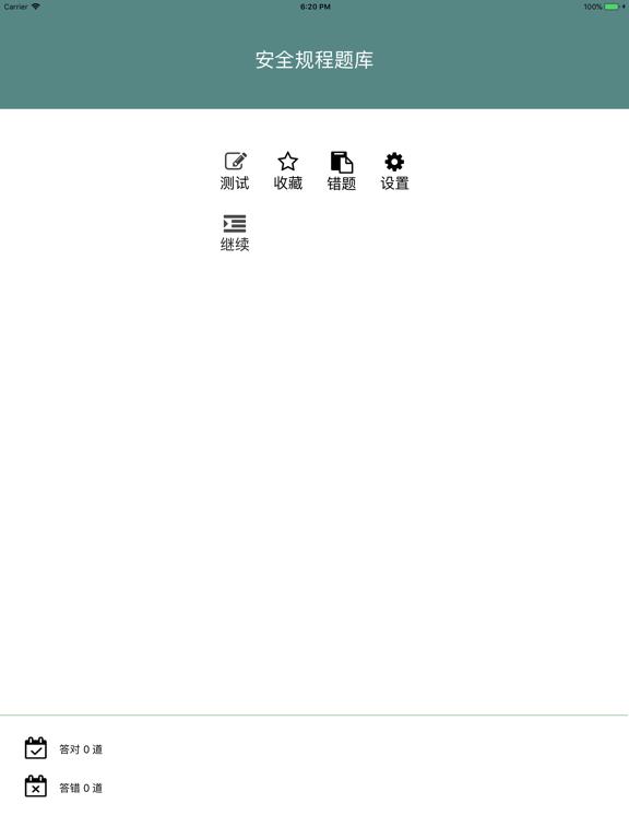 安规考试-2018 screenshot 4