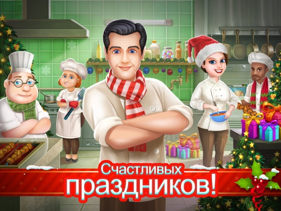 Star Chef™ на iPad