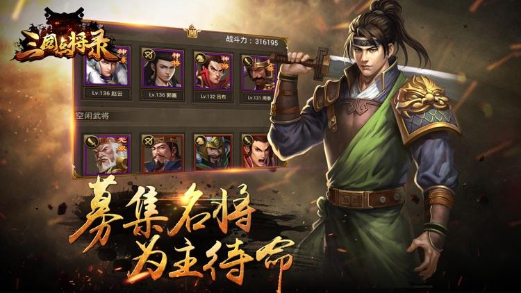三国点将录-三国神将争霸策略手游 screenshot-4