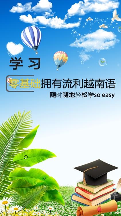 七天学会说越南语-越南语翻译字母发音会话速成