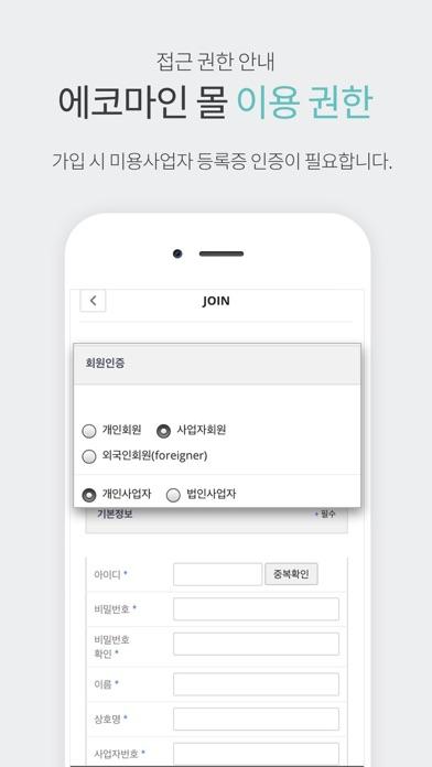 에코마인 - 미용 사업자몰 Screenshot
