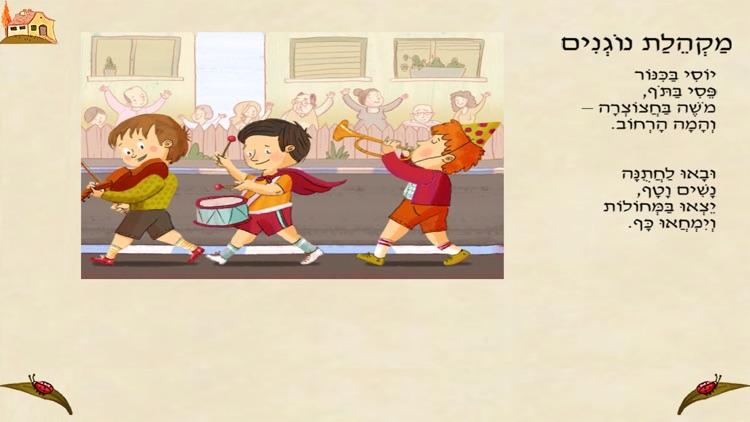 עברית לילדים – HD שירי ביאליק screenshot-4