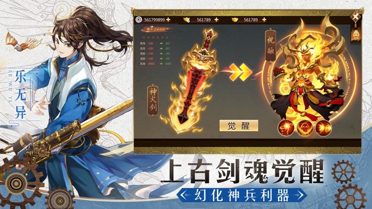 古剑奇谭二之剑逐月华 screenshot-4