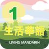 Living Mandarin Book 1 Handset